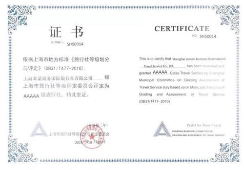 Lemen Group was rated as 5A travel agency of Shanghai