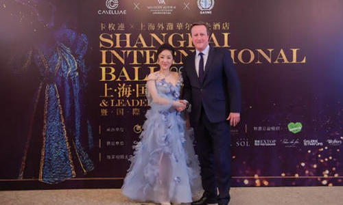 The first Shanghai International Ball and International Leadership Forum ended successfully