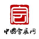 中国汇展网.jpg