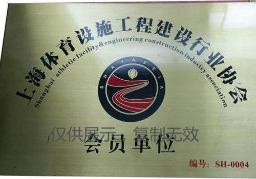 上海体育设施工程协会会员