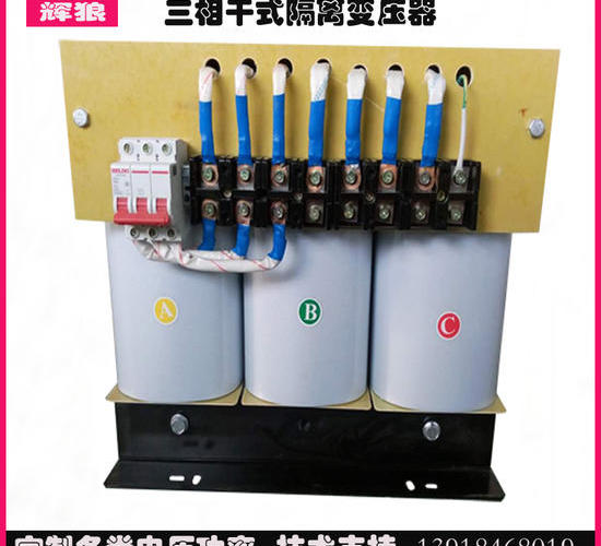 礦用三相隔離變壓器