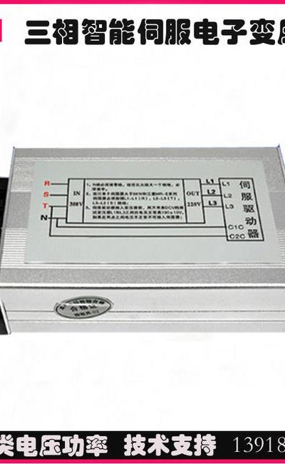 三相智能伺服電子變壓器
