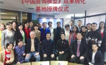 《中国咨询模型》成果转化基地授牌仪式在沪举行