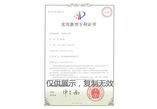 U型草专利