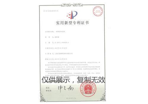 W型草专利