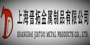 上海晋拓汽配高薪招聘CNC操作工
