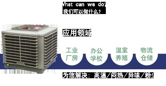 通风降温方案