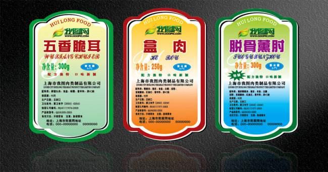 食品标签1.jpg