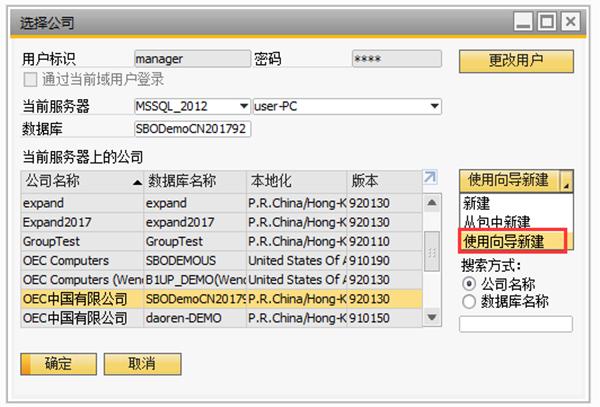 SAP Business One实施工具:快速配置向导