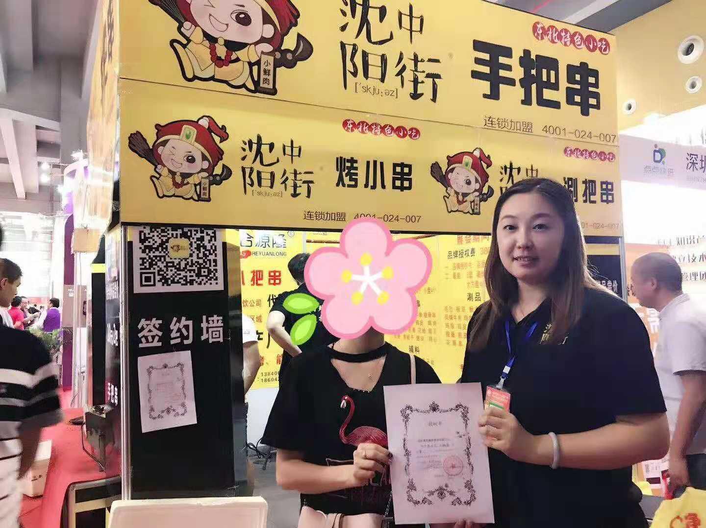 2019上海第十届品牌餐饮连锁加盟展览会.pdf