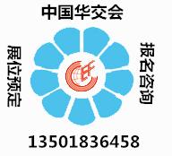 上海华交会LOGO_副本.png