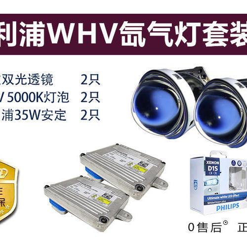 飞利浦氙气灯|海拉双光透镜飞利浦WHV氙气灯原装OE安定器