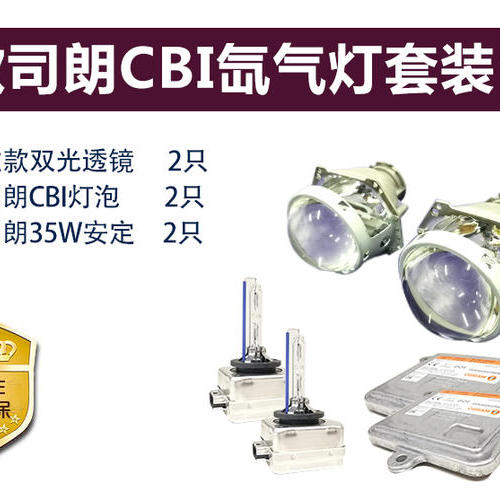 欧司朗氙气灯|海拉款双光透镜+欧司朗CBI氙气灯+欧司朗安定