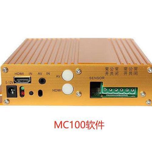 mc100 播放盒控制软件