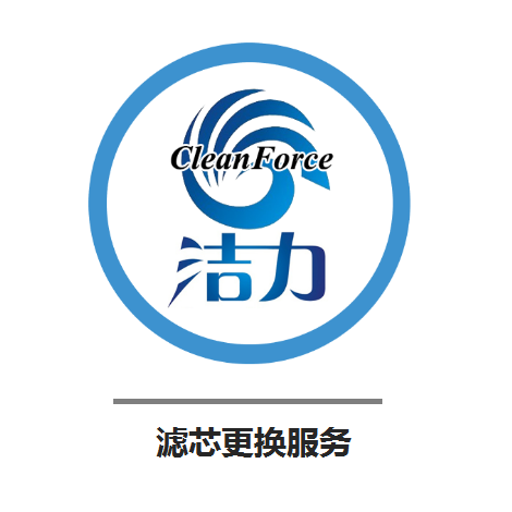 clean force] - 副本 (2).png