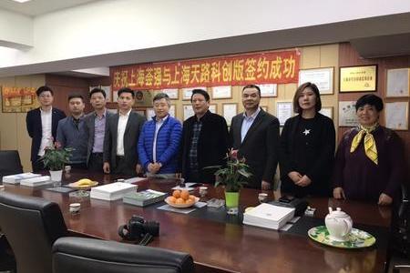 2018年11月公司上科創版簽約儀式
