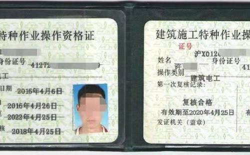 上海电工操作证培训、电工证复证,电工证换证