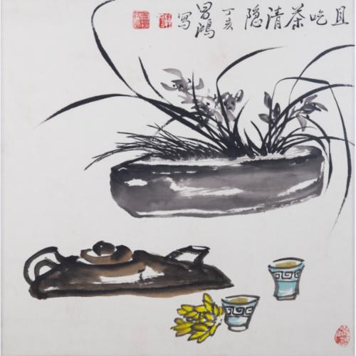 李昌鸿  且吃茶清饮