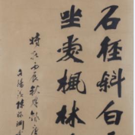 陈禄渊书法