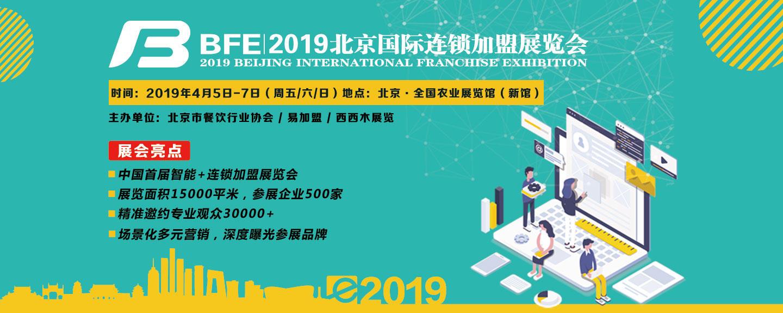 BFE北京加盟展.jpg