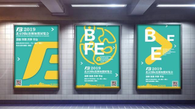 BFE|2019北京连锁加盟展,中国投资开店优选平台