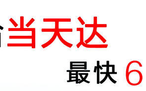 上海到北京航空加急當日達