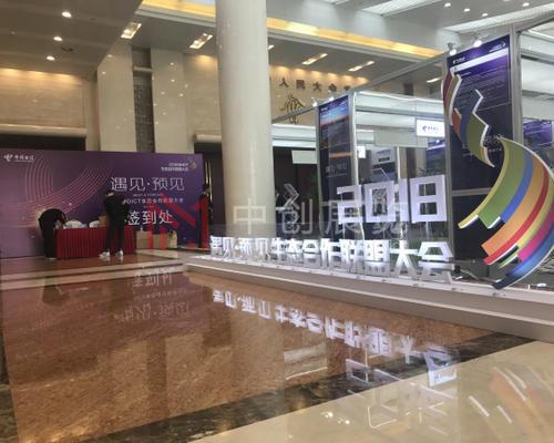 2018杭州电信生态合作联盟大会