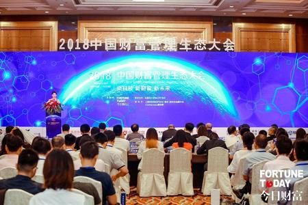 2018中国财富管理生态大会圆满落幕