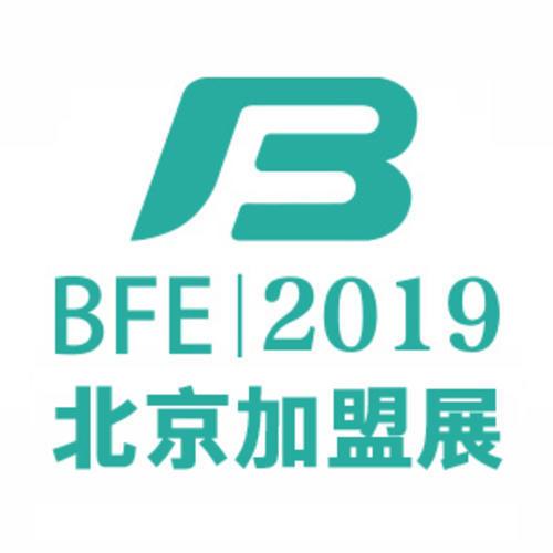 再创加盟展传奇!BFE北京加盟展持续引领中国连锁加盟市场势不可挡