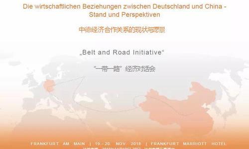 """『中国改革开放四十周年 中德经济合作关系的现状与愿景』""""一带一路""""经济对话会成功举办"""