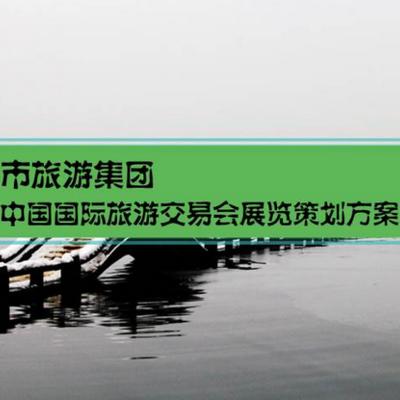 杭州旅游集团方案分析