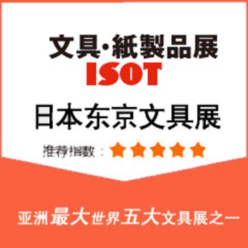 2020年第31屆日本东京国际文具及办公用品展览会ISOT