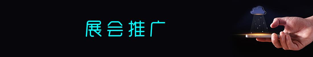 展会推广.jpg