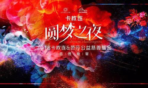同一个世界,同一个梦 | 卡枚连上海圆梦之夜暖心来袭