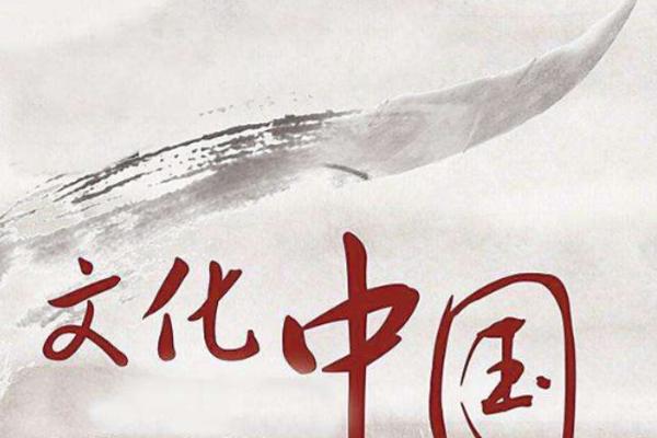 以 '' 两创 ''为指导 创造中华文化新辉煌