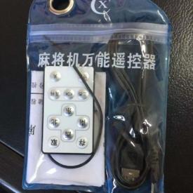 普通麻将机万能遥控器