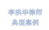 李洪华律师代理杨某某诈骗罪一审无罪判决