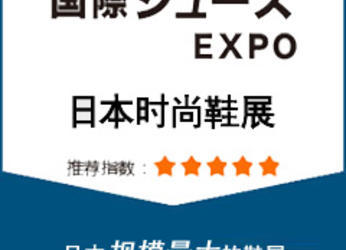 2020年日本东京国际鞋类展览会