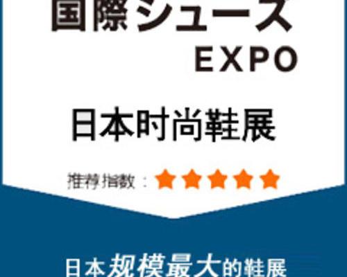 2020年日本东京国际鞋类展览会TOKYO SHOES