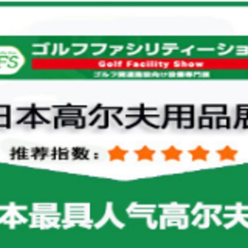 2021年日本东京国际高尔夫用品展览会
