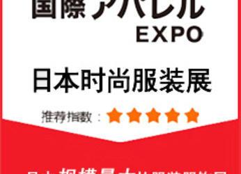 2021年日本东京国际服装服饰展览会--FASHION WORLD