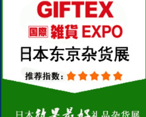 2021年日本东京国际礼品杂货展览会