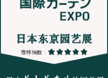 2019年第13届日本东京国际园艺资材展览会GARDEX