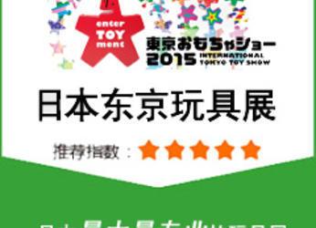 2021年第60届日本东京国际玩具展览会TOKYO TOY