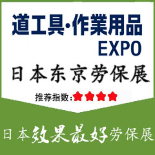 2020 日本东京国际劳保用品展览会TOOL JAPAN