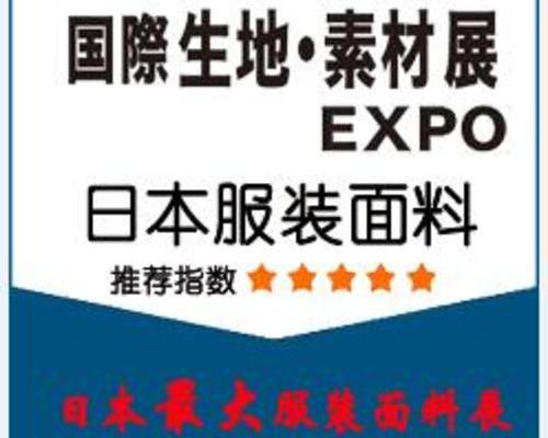2020年日本国际服装面料及辅料展览会TEXTILE TOKYO