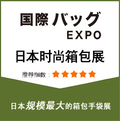 日本箱包展.jpg