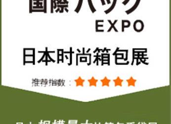 2020日本东京国际箱包皮具手袋展览会