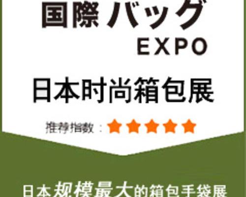 2020年日本东京国际箱包皮具手袋展览会Tokyo Bag