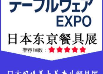 2020日本东京餐具厨具用品展览会